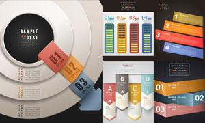 圆环等立体质感信息图创意矢量素材