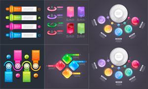 多彩炫丽塑料质感信息图表矢量素材