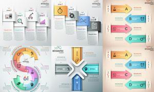箭头与字母等创意信息图表矢量素材