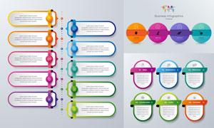 圆形与圆角图形信息图元素矢量素材