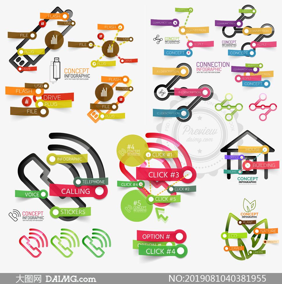语音通话等信息图创意设计矢量素材