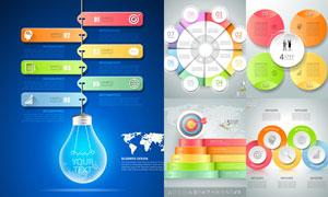 灯泡箭靶圆环元素信息图表矢量素材