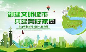 创建文明城市公益宣传海报PSD模板