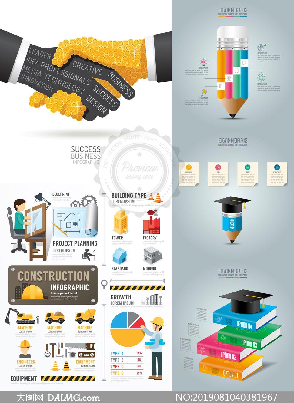 铅笔与手势等元素信息图表矢量素材