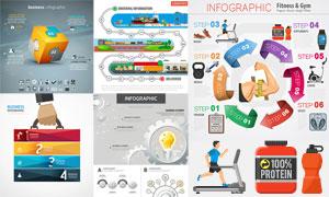 健身运动等主题信息图设计矢量素材