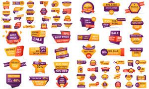 橙色紫色搭配促销打折标签矢量素材