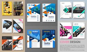 总结报告封面版式设计模板矢量素材