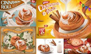 牛奶与桂皮卷产品海报设计矢量素材