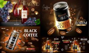 威士忌与葡萄酒等产品广告矢量素材