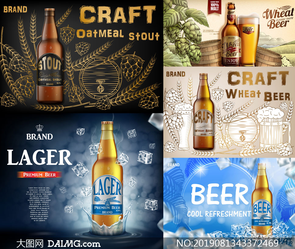 麦穗与冰块等元素啤酒海报矢量素材
