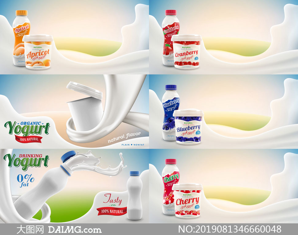 逼真质感酸奶产品广告设计矢量素材