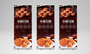中秋月饼宣传展架设计PSD源文件