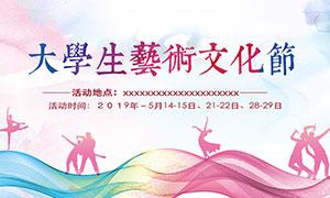 大学生艺术文化节宣传海报PSD素材