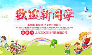 幼儿园欢迎新生宣传海报PSD素材