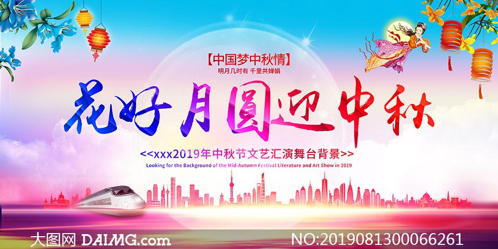中秋节文艺汇演舞台背景设计PSD素材