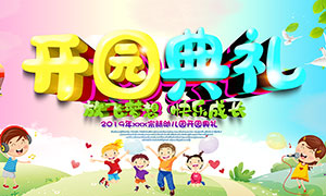 幼儿园开园典礼宣传海报模板PSD素材