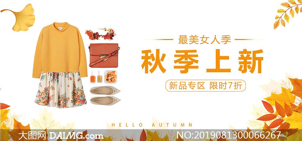 淘宝秋季女装促销海报设计PSD素材