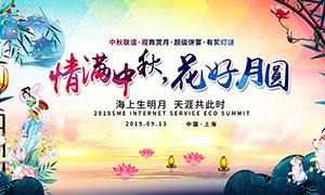 中秋节主题宣传海报设计PSD源文件