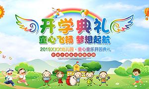 幼儿园开学典礼宣传海报设计PSD模板