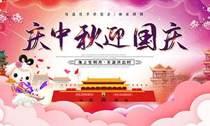 庆中秋迎国庆促销海报PSD源文件