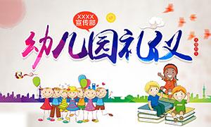 幼儿园礼仪宣传栏设计PSD源文件