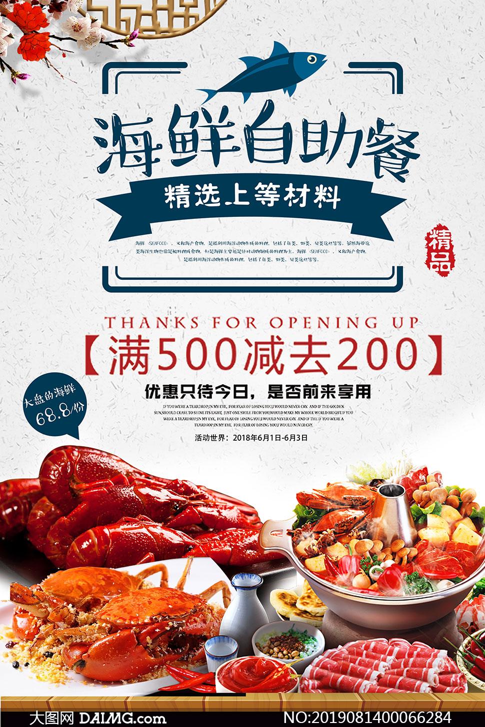海鲜自助餐宣传海报设计PSD素材