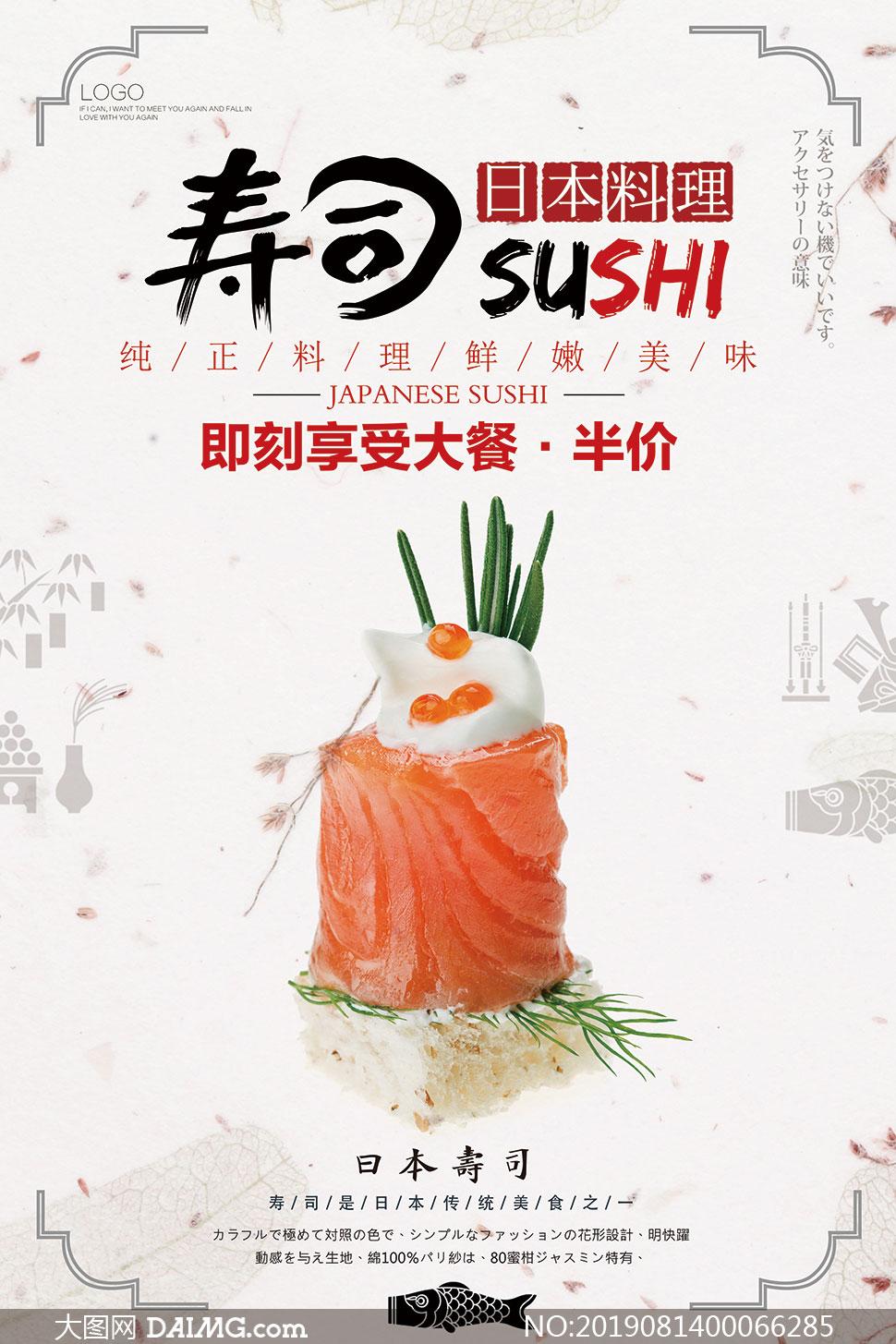 日本料理美食宣传海报设计PSD素材