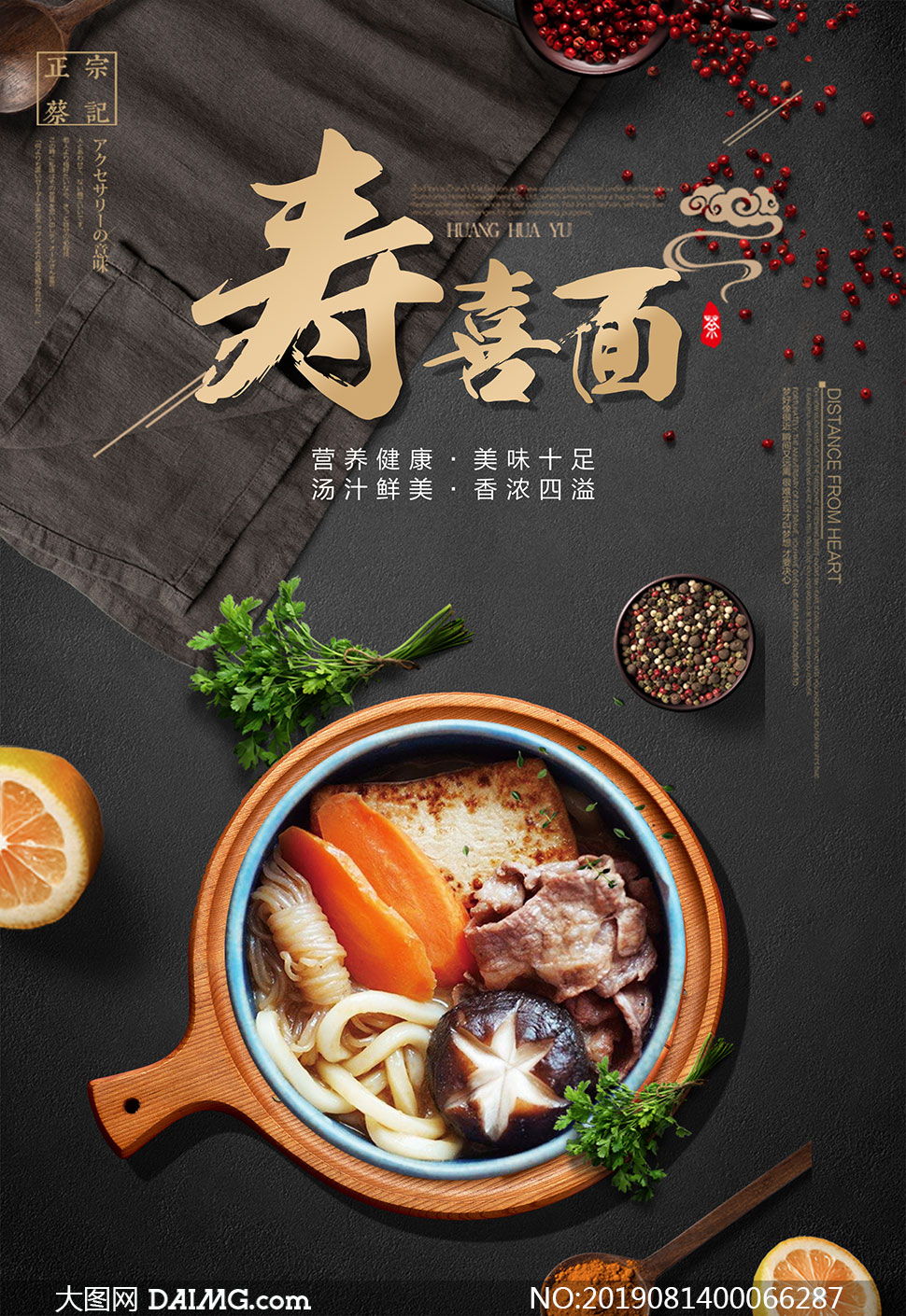 寿喜面美食宣传海报设计PSD素材