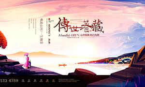 传世著藏高档地产海报设计PSD素材
