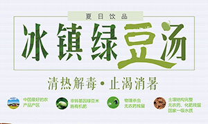冰镇绿豆汤宣传海报设计PSD源文件