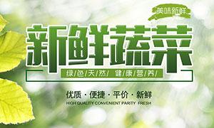 新鲜蔬菜食材宣传海报设计PSD素材