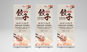 饺子促销展架设计模板PSD素材