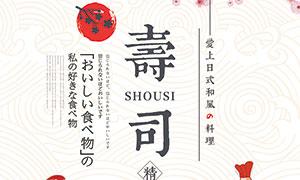 日式寿司美食宣传海报设计PSD素材