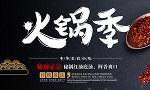 传统美食火锅季宣传海报PSD素材