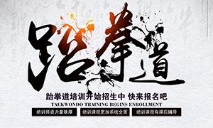 跆拳道报名招生宣传单设计PSD素材