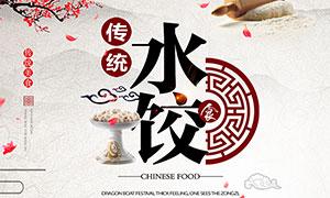 传统水饺美食宣传海报设计PSD素材