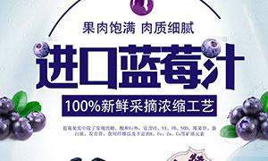 进口蓝莓汁宣传海报设计PSD素材
