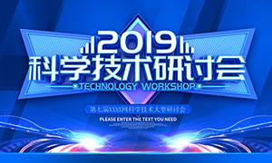 2019科学技术研讨会背景板PSD素材
