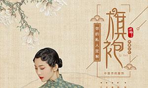 中式旗袍服装定制海报设计PSD素材
