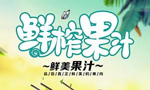 鲜榨果汁促销海报设计PSD源文件