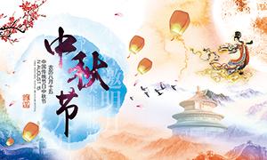 传统风格中秋节主题海报PSD素材