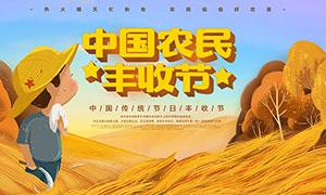 中国农民丰收节宣传海报PSD源文件