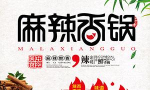 麻辣香锅美食宣传单设计PSD素材