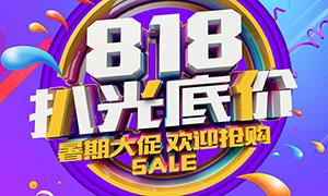 818暑期大促主题海报设计 澳门最大必赢赌场