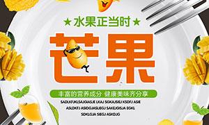 美味可口的芒果宣传海报设计PSD素材