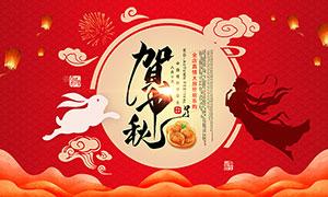 中秋节欢乐购海报设计PSD源文件
