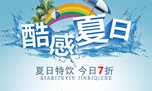 酷感夏日冷饮促销海报PSD源文件