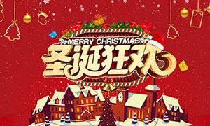 圣诞节狂欢主题活动海报设计PSD素材