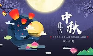中秋节吃月饼主题海报设计PSD素材