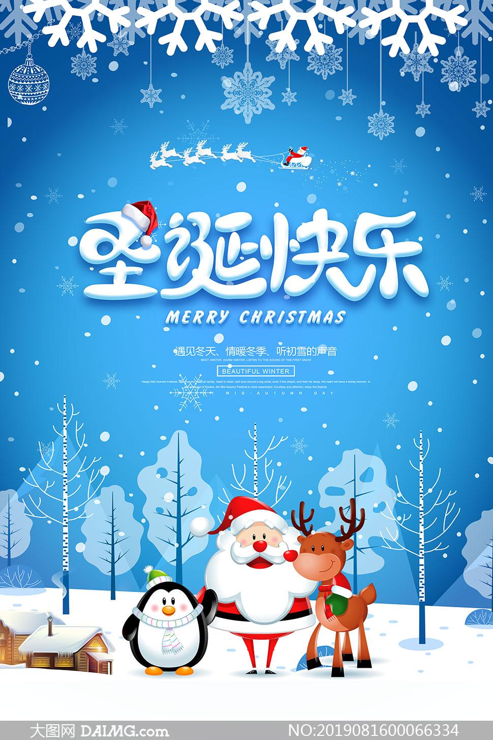 蓝色主题圣诞节海报设计PSD素材
